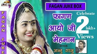 ऐसा फागण आजतक नहीं सुना होगा अन्नू गाजु की आवाज में -Fagan Aayo Ji Mehman   Superhit Fagan 2018  PRG