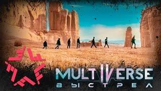 Multiverse - Выстрел