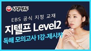 시대에듀 G-TELP Level2 독해 모의고사 01강…