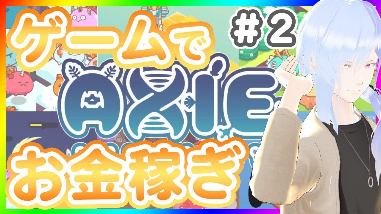 【始め方を解説】デイリークエスト消化で毎日の朝食代が浮くゲーム【Axie Infinity#2】