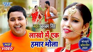 #Video- लाखो में एक हमार भोला I #Bambam Singh I Lakho Me Ek Hamar Bhola I 2020 Bhojpuri Bolbam Song