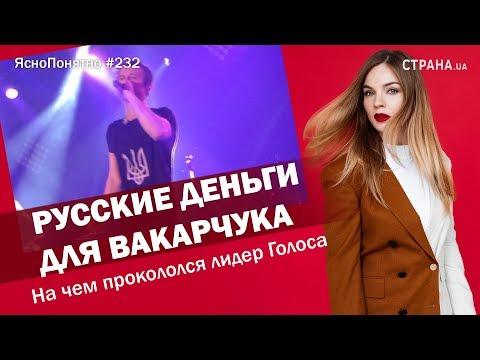 Русские деньги для Вакарчука. На чем прокололся лидер Голоса | ЯсноПонятно #232 By Олеся Медведева