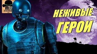 🔴 5 ДРОИДОВ ЛЕГЕНД || ЗВЕЗДНЫЕ ВОЙНЫ \ STAR WARS!