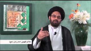 The Sings Of Reappearance Of The IMAM MAHDI AJTF Part 1 By Syed Shahryar Raza Abid