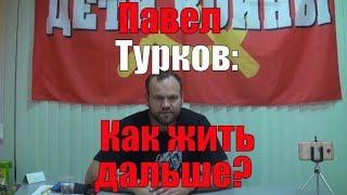 Павел Турков: все наши беды большинства, которое посчитало, что может вершить наши судьбы