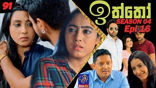 Iththo - ඉත්තෝ | 91 (Season 4 - Episode 16) | SepteMber TV Originals Thumbnail