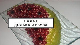 Пошагово рецепт салата