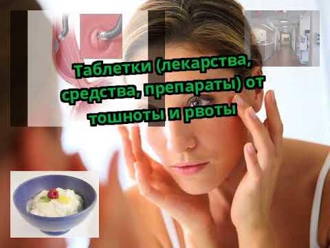 Таблетки (лекарства, средства, препараты) от тошноты и рвоты