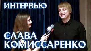 """Интервью со Славой Комиссаренко, шоу """"Stand Up"""" на ТНТ"""