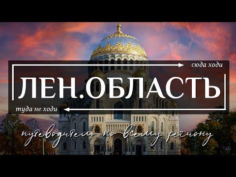 Ленинградская область. Лучшие достопримечательности, или куда поехать из Санкт-Петербурга на викенд