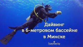 Уроки дайвинга в 6 метровом бассейне в Минске