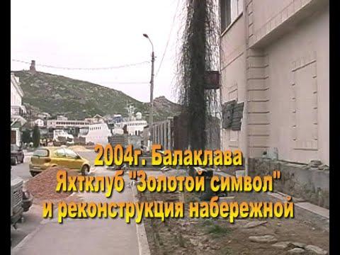 Illarionov59: 2004  Золотой символ в Балаклаве
