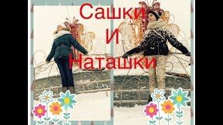 Приветик от Сашки и Наташки. /Сашка и Наташка/