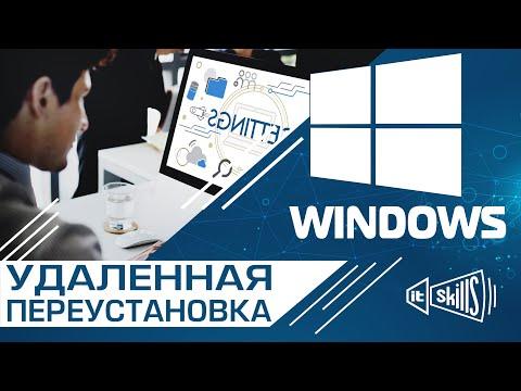 Удаленная установка (переустановка) Windows 7, 8, 10