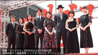 9月3日に行われた映画『ユリゴコロ』レッドカーペットイベントの模様を...