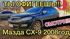Обзор Mazda CX-9 2008 года - как не убить Мазду СХ-9?