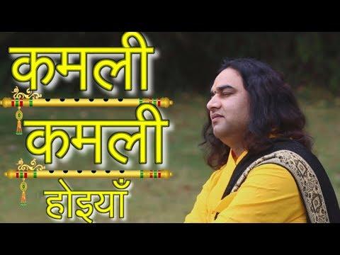 कृष्ण की मुरली के कौन हैं दीवाने भजन अवश्य श्रवण करें    Kamli Kamli hoiyaan murli di taan pe