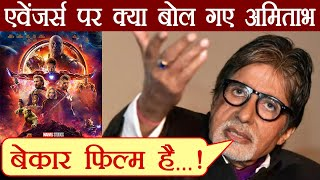 Avengers Infinity War: Amitabh Bachchan's SHOCKING Reaction after watching this film| FilmiBeat