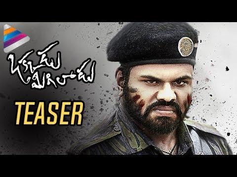 Manchu Manoj OKKADU MIGILADU Movie Teaser | Anisha Ambrose | #OkkaduMigiladu | Telugu Filmnagar