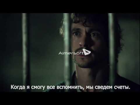 Сериал Ганнибал 2 сезон Hannibal смотреть онлайн бесплатно!