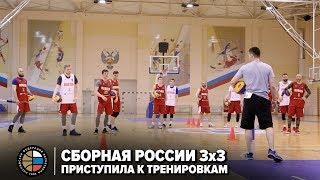 Сборная России 3x3 приступила к тренировкам