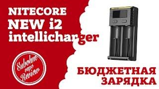 видео Купить зарядное устройство Nitecore I8 Intelligent Charger в Киеве