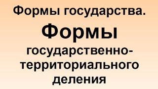 Формы государства. Формы государственно-территориального деления