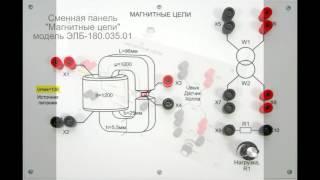 Магнитные цепи