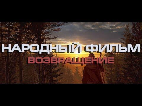 Народный фильм 2018 Возвращение 1,2,3,4 части. Генерал Петров Путин Задорнов Мегре