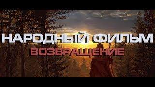 Народный фильм 2019 Возвращение  1,2,3,4 части. Генерал Петров Путин Задорнов Мегре