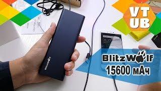 BlitzWolf QC3.0 BW-P5 15600 мАч Распаковка ПоверБанка с Быстрой Зарядкой