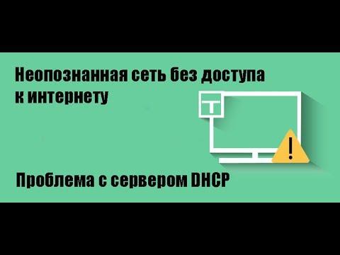 Неопознанная сеть без доступа к интернету на Windows 10, 7 (Проблема с сервером DHCP)