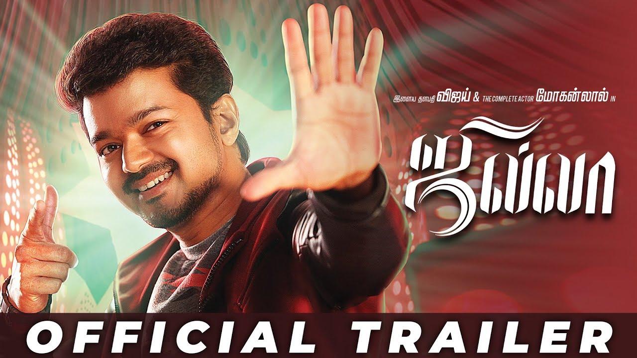 jilla official trailer hd vijay mohanlal kajal agarwal - youtube