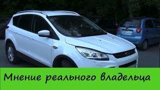 форд Куга 2,0 дизель 2014 - Мнение Реального Владельца
