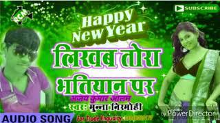 Likhab tohar bhatiyan par happy new year