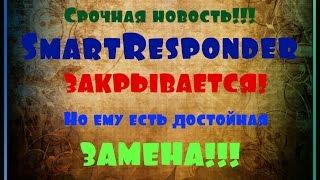 Smartresponder ЗАКРЫВАЕТСЯ!!!