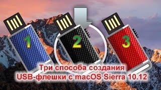 Три способа создания USB-флешки с macOS Sierra 10.12 Clover Hackintosh