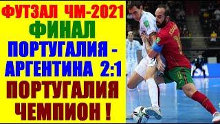 Футзал ЧМ 2021 Финал Аргентина Португалия 1 2 Португалия впервые в истории чемпионы мира Обзор