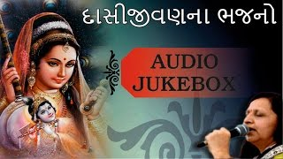 Meerabai Bhajan || Dasi Jivan Na Bhajan || Super Hit Gujarati Bhajan || Bharti Vyas || Audio JUKEBOX