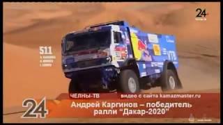 """Андрей Каргинов - победитель ралли """"Дакар-2020"""""""