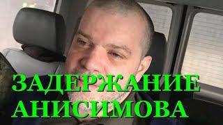 В Киеве спецназ задержал Анисимова - смотрящего времен Януковича: фото