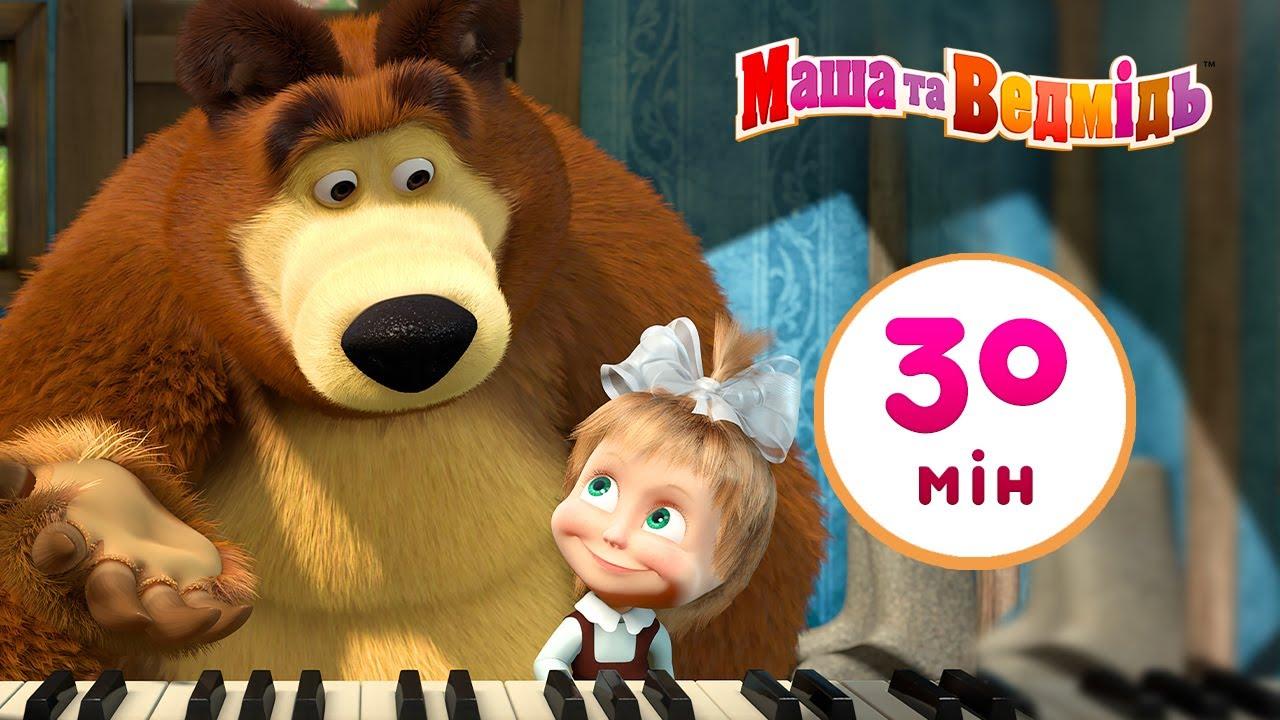 Маша та Ведмідь 🐻 Репетицiя оркестру 🎸🥁 Збірник 27 ⏱ 30 мін ✨ Маша и Медведь