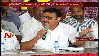 YCP Leader Ambati Rambabu on #APSpecialStatus Vs #SpecialPackage || NTV Debate