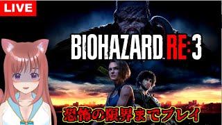 【 バイオハザードRE:3】バイオRE3 リアクション大きいのでご注意下さい 初見★こはる【女性実況】Resident evil 3 Remake