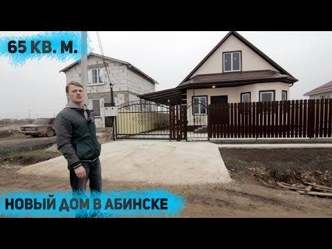 Новый дом в Абинске по ул.  Спортивная
