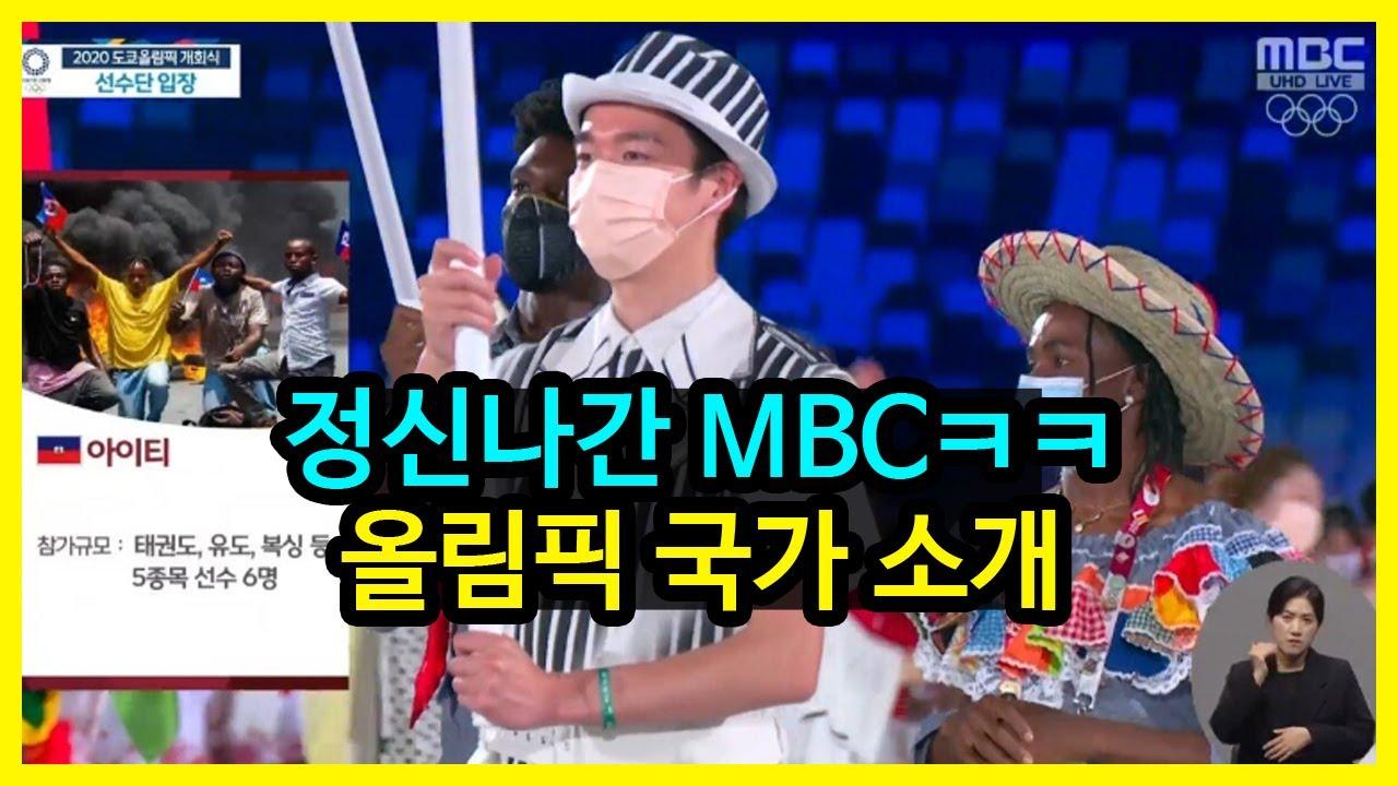 어제자 난리난 MBC 해외로 퍼지는 논란