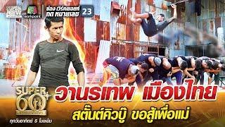อาจารย์เมาะ วานรเทพเมืองไทย สตั๊นต์คิวบู๊ ขอสู้เพื่อแม่ | SUPER 60+