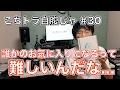 【こちトラ自腹じゃ #30】Blue / 大橋トリオ