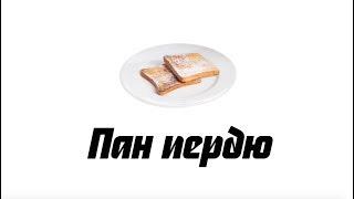 Французские сладкие гренки пан пердю. Рецепт тостов из черствого хлеба