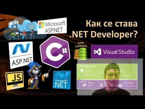 Как да стана .NET разработчик? Светлин Наков на живо във FB